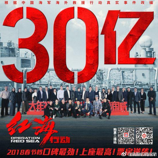 红海行动票房破30亿最终票房预测 火力不减紧咬唐人街探案2