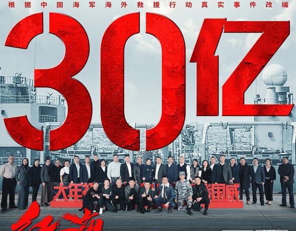 首页 娱乐 03 红海行动票房破30亿,却将迎来最大对手,网友:40亿票房