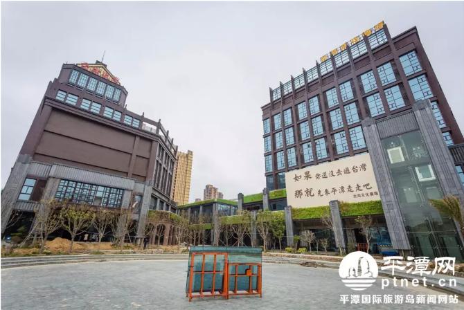 平潭·台湾文化广场预计明年1月营业