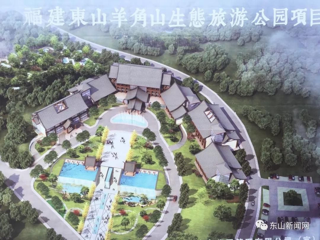 漳州东山羊角山生态旅游公园项目即将开工建设