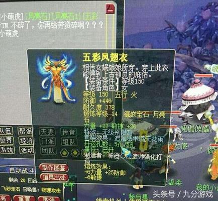梦幻西游:蓬莱岛无级别铠甲售出,卖到了50万人民币!