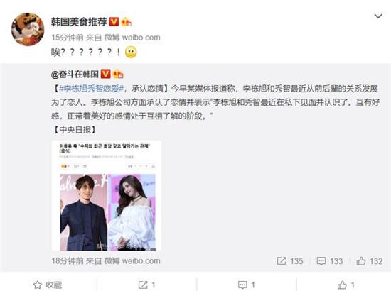 李栋旭和裴秀智相差几岁? 两人突然公开恋情粉丝一脸懵