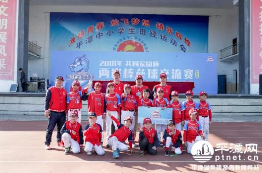 两岸棒垒球交流赛昨日开赛 平潭队首战告捷