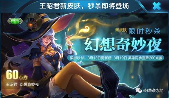 王者荣耀:新皮肤特效全方位展示,玩家:这不是李元芳的姐姐吗?