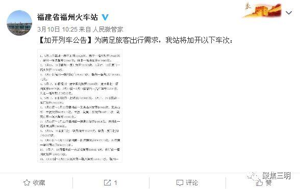 3月16日起,福州火车站将增开6趟途经三明北列车!