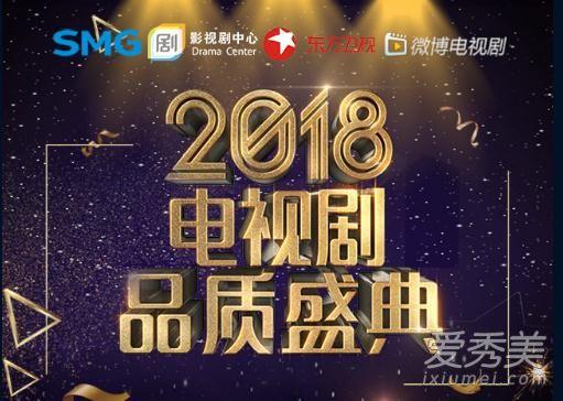 2018电视剧品质盛典嘉宾名单 以及完整获奖名单