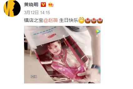 黄晓明晒旧照为赵薇庆生:镇店之宝,生日快乐