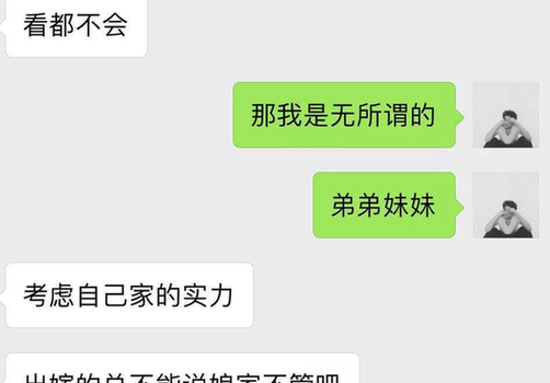 杭州一女生相亲直接被男方妈妈拒绝 只因她有个弟弟