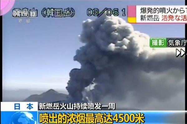 日本新燃岳火山持续喷发一周 浓烟最高达4500米
