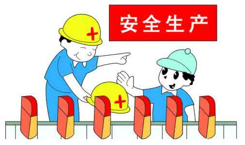 南靖县出台2018年度安全生产监管执法工作计划