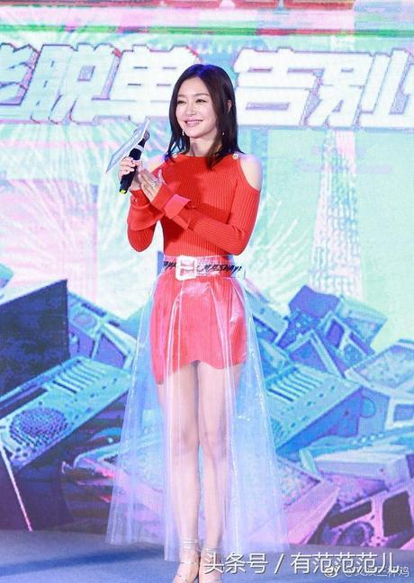 秦岚穿条透明塑胶裙现身,网友:难怪当年陆川hold不住她