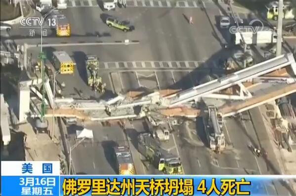"""美国耗资千万的""""豆腐渣""""天桥坍塌 我领事馆:无中国公民伤亡"""