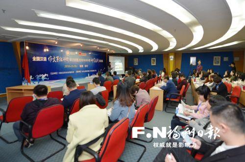 第29届全国汉语作文等级评价暨现场作文大赛启动