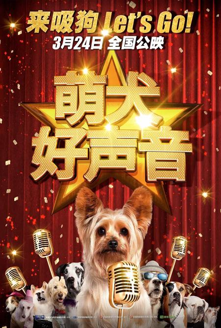 《萌犬好声音》推广曲MV暖和来袭 励志狗狗也有追梦之心