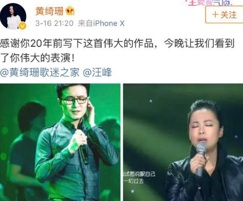 歌手2018第九期排名:汪峰唱给20年前的那个自己! 黄绮珊:伟大的表演