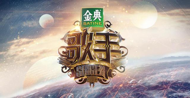 《歌手2018》排名出炉,总导演洪涛深夜发文,暗示歌手无下一季?