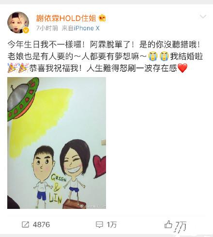 谢依霖老公Green个人资料照片微博介绍 谢依霖结婚是真的吗