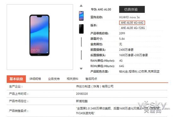 华为Nova价格提前曝光2000元起售 今日正式揭晓