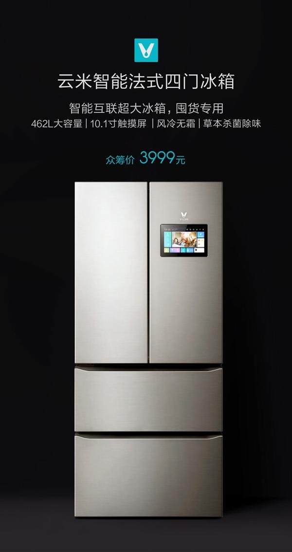3999元!云米智能法式四门冰箱发布:配10.1寸大屏