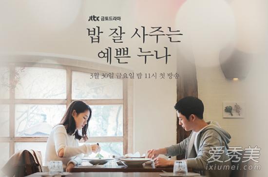 韩剧请吃饭的漂亮姐姐在哪里可以看,每周几集什么时候更新?