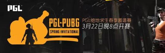 绝地求生国际赛事PGL将开启 FAZE会不会统治比赛?