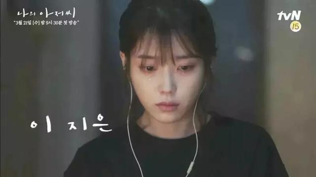 韩剧《我的大叔》更新时间哪里看 IU饰李知安人物角色介绍