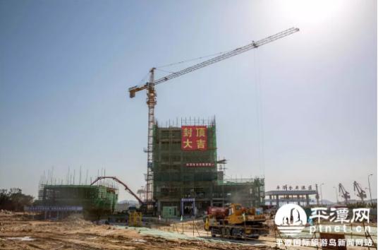 平潭金井港区口岸查验设施预计5月初竣工并验收