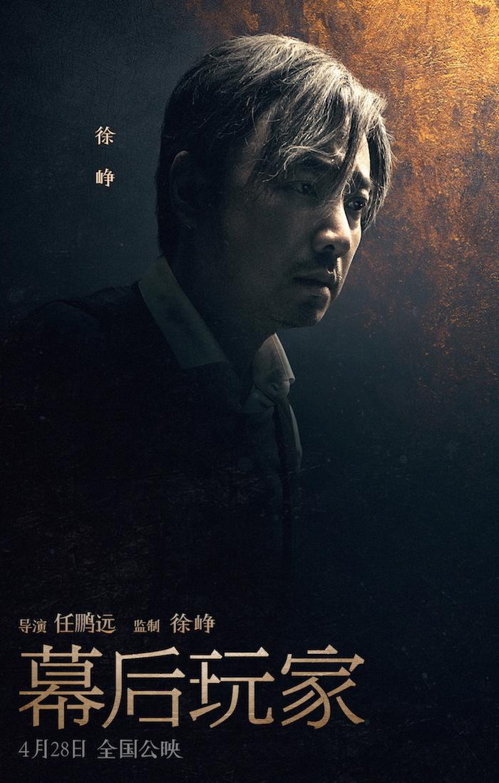 幕后玩家曝全阵容人物海报 徐峥透露:演技是选角唯一标准