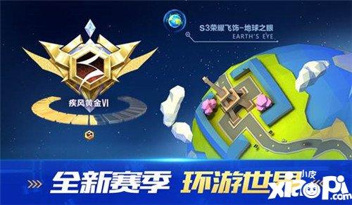 QQ飞车手游S3赛季3月29日开启 极速征程环游世界!
