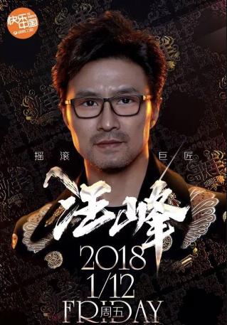 歌手2018第十一期排名:腾格尔夺冠 汪峰结石姐张韶涵晋级决赛