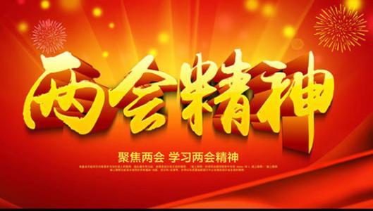 省安监局党组认真传达学习贯彻全国两会精神