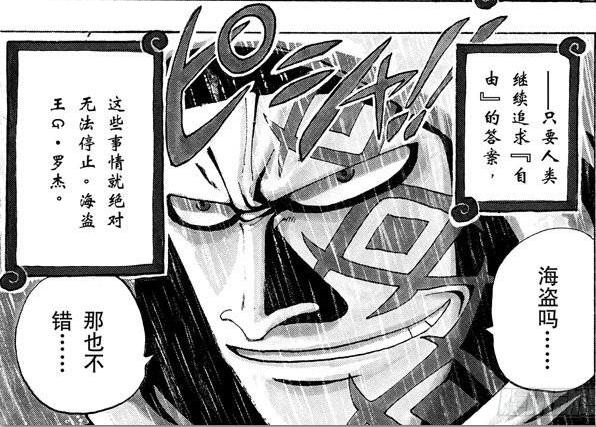海贼王漫画900话大妈篇将完结 899话太阳海贼团和伽治保护桑尼号
