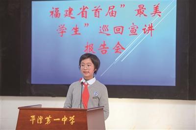 """平潭开展福建省首届""""最美学生""""巡回宣讲"""