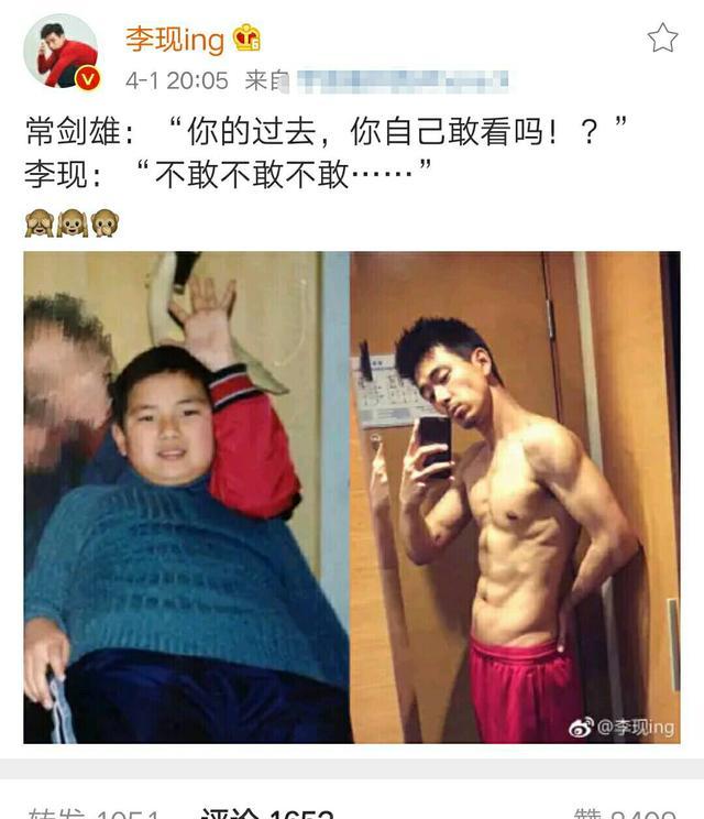 李现幼时也是一名胖子?如今逆袭成为型男,网友直呼:不敢相信