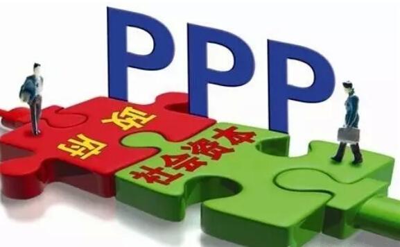 PPP成为今年促民资重要方式 PPP条例已列入立法计划