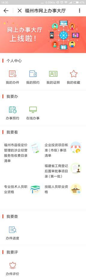 """""""数字中国""""福州样板""""e福州""""上线,一个App畅享所有服务"""