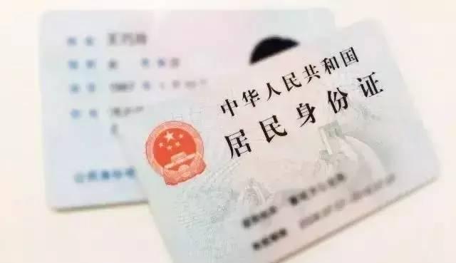 福建部分银行试点开展身份证件信息联网核查