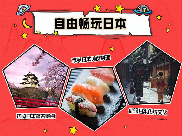 COSPLAY.GLOBAL活动免费去日本,机票和COS服全免?