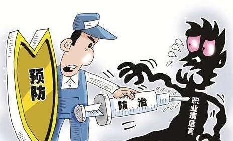 漳州部署开展全市职业健康执法年活动