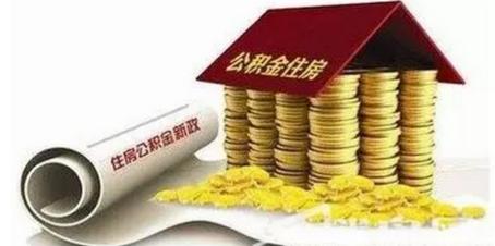 平潭住房公积金调整:高层次人才贷款额度将提至四倍