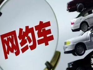 三明市发放首张《网络预约出租汽车经营许可证》