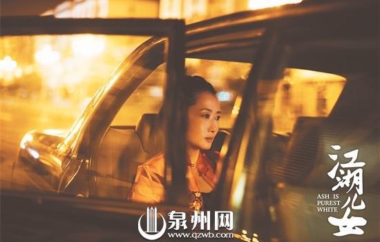 泉州人投资影片《江湖儿女》入围第71届戛纳电影节