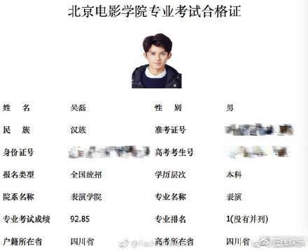 厉害了!吴磊艺考成绩出炉获北电表演专业第一,没有并列!