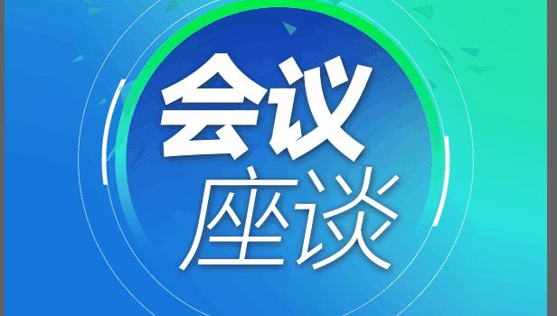 莆田市组织收听收看省政府防范重特大生产安全事故视频会议