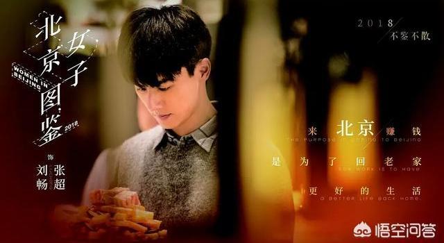 《北京女子图鉴》里的张超是抠门儿还是居家?