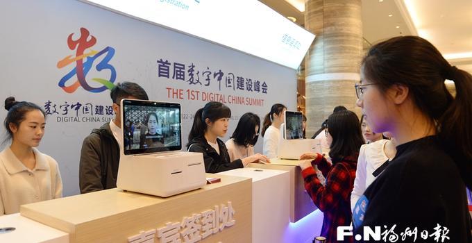 首届数字中国建设峰会全要素演练举行