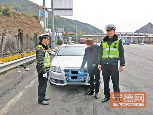 宁德一对父子涉嫌使用伪造机动车号牌 以身试法双双被拘留
