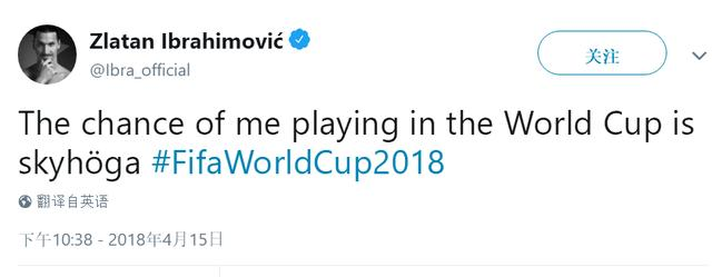 上帝要踢世界杯! 伊布:我打世界杯的几率极高