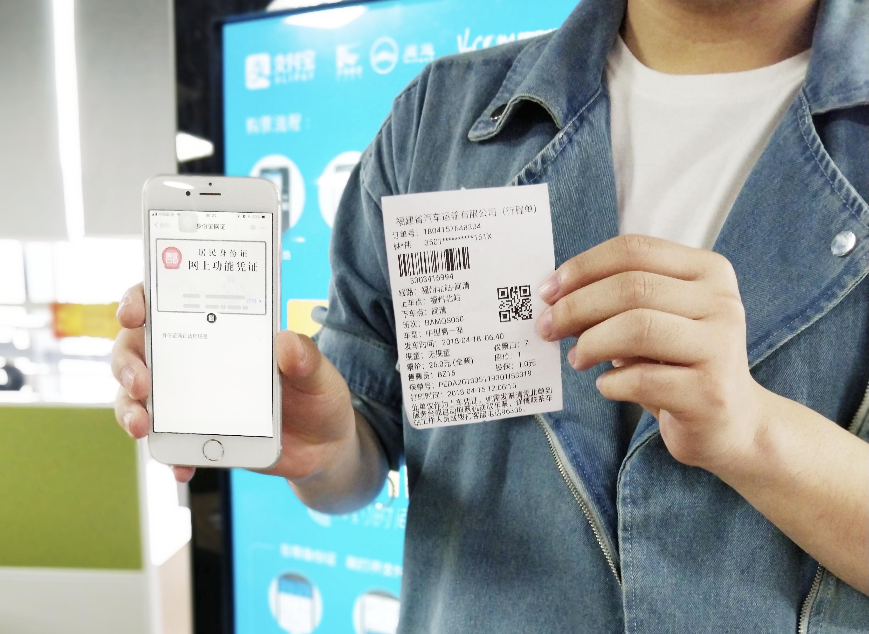 """电子身份证来了!福州成全国首个支持用""""网证""""买大巴票的城市"""