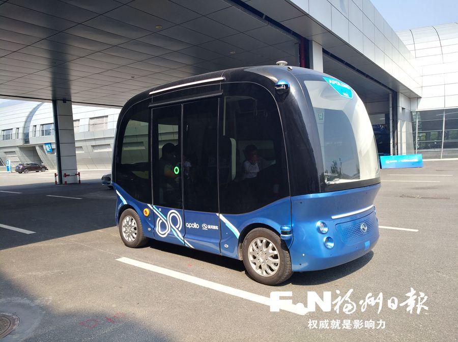 """福州:无人驾驶巴士""""阿波龙""""等你体验"""